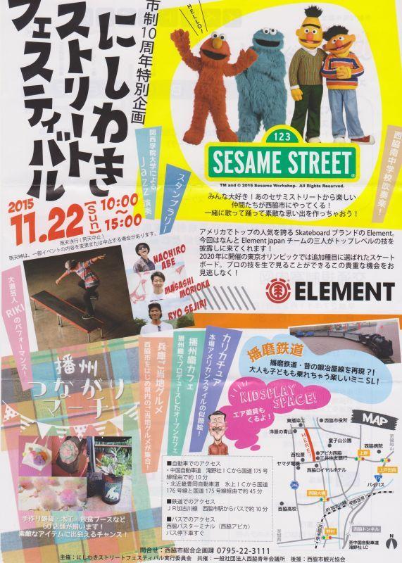 【11月22日(日)】にしわきストリートフェスティバスに出店します